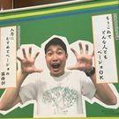 冨田 明広