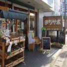鵜澤 司子 (大網白里まちづくりサポートセンター)