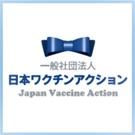 一般社団法人 日本ワクチンアクション