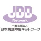 一般社団法人日本発達障害ネットワーク