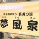 近藤真由美(滝の湯夢風泉)
