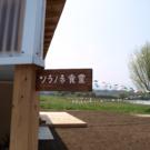 泰山寺ソラノネ食堂