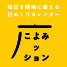 こよみッション 加藤洋、中川 奈保