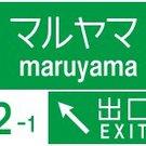 Maruyama Masaki