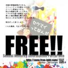 FREE!! 編集デスク