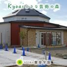 響愛学園(理事長 児島真里子)