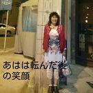 Atsuko Kajigaya