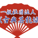梅若長左衛門 (一般社団法人成城古典芸能協会理事長)