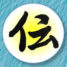 三陸&東海防災フェスティバル「伝」実行委員会