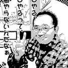 田中 天顕