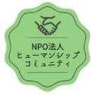 NPO法人ヒューマンシップコミュニティ Daisuke  Sakai