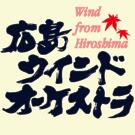 広島ウインドオーケストラ
