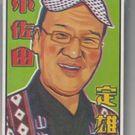 小佐田 定雄