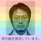 鎌田 晋明
