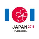 第30回国際情報オリンピック(IOI2018JAPAN)組織委員会