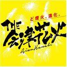 第2回會津全国煙火競演会/実行委員会