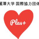 麗澤大学学生国際協力団体Plas+