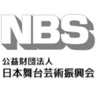 NBS(公益財団法人日本舞台芸術振興会)