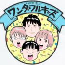 NPO法人ワンダフルキッズ 六郷伸司