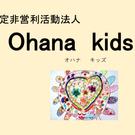 NPO法人Ohana kids