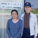 後藤美幸(日本たんぽぽ農園)