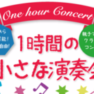 One hour Concert事務局