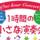 One hour Concert事務局