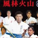 本村雅寛 (NPO法人世界武道連盟風林火山)