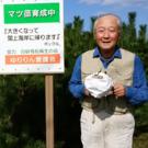 ゆりりん愛護会 代表 大橋信彦(73歳)