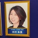 Akari Kimura