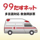 合同会社たすネットワークス 顧問 科野 克維(シナノ カツオ)