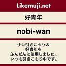 Nobuxico Nobi-wan Shimbashi