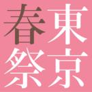 東京・春・音楽祭ー東京のオペラの森2018ー