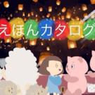 3びきのこぶた(塚田涼加、山崎瑶樹、若松佳奈)