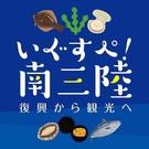 いぐすぺ南三陸倉敷実行委員会