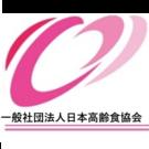 一般社団法人日本高齢食協会