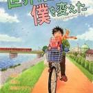 ベジ漫画 Natsumi