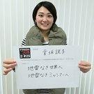 幸坂説子(JCBL)