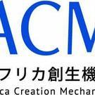 アフリカ創生機構