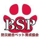 防災総合ペット育成協会