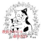 殺処分ゼロ*虐待防止 No culling&No abuse