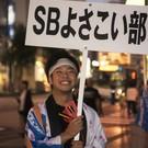 田口 祥己(ソフトバンクよさこい部 部長)