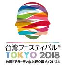 台湾フェスティバルTOKYO2018