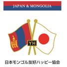 日本モンゴル友好ハッピー協会