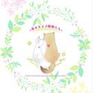 〜幸せをよぶ動物たち〜小池
