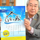 映画「百年の蔵」制作委員会発起人:慶野 達二