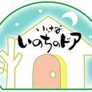 一般社団法人小さないのちのドア(永原 郁子・マナ助産院)