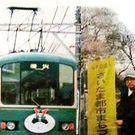 Tram Machida