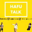 HAFU TALK PROJECT TEAM