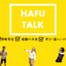 HAFU TALK PROJECT TEAM
